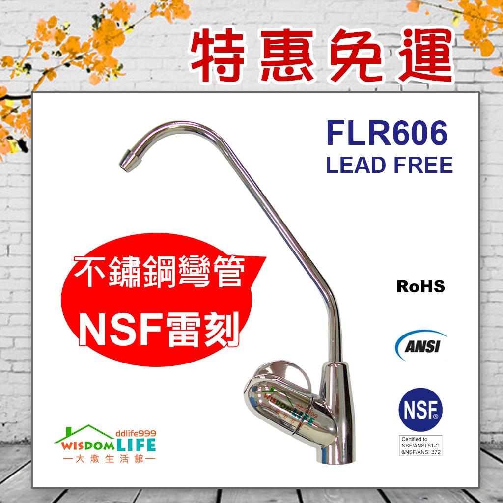 2分霧面處理不銹鋼歐式陶瓷鵝頸龍頭FLR606BN,NSF認證,完全無鉛認證,800元