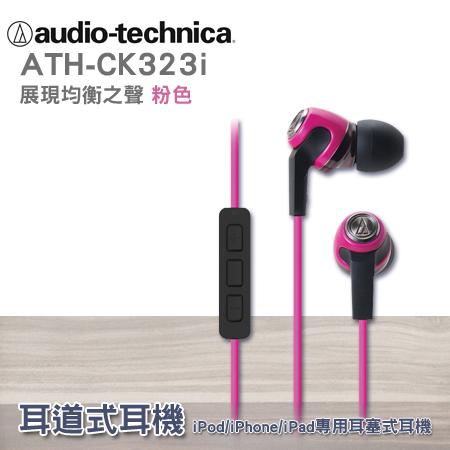 """鐵三角 iPod/iPhone/iPad專用耳塞式耳機 ATH-CK323i 【黑/藍/粉/黃/紅/白】""""正經800"""""""