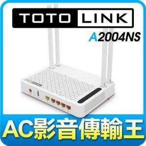 [nova成功3C] TOTOLINK A2004NS AC超世代Giga路由器