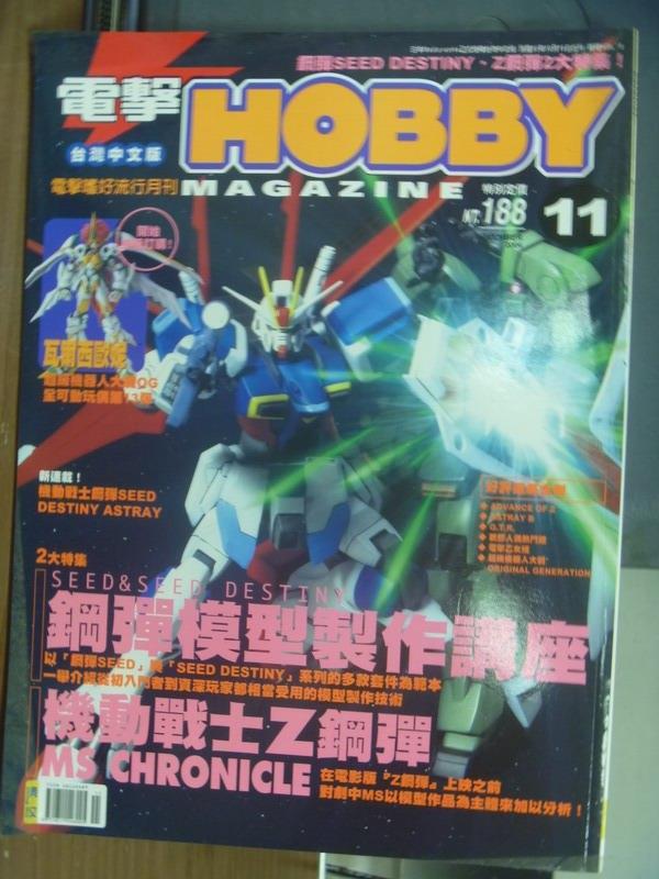 【書寶二手書T1/嗜好_PNX】電擊Hobby_2004/11_鋼彈模型製作講座機動戰士Z鋼彈..等