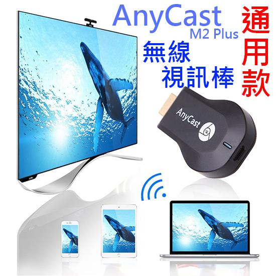 【無線HDMI】AnyCast M2 Plus 通用款 無線影音接收器/視訊棒/鏡像1080P/DLNA/Miracast/Airplay/Airmirror