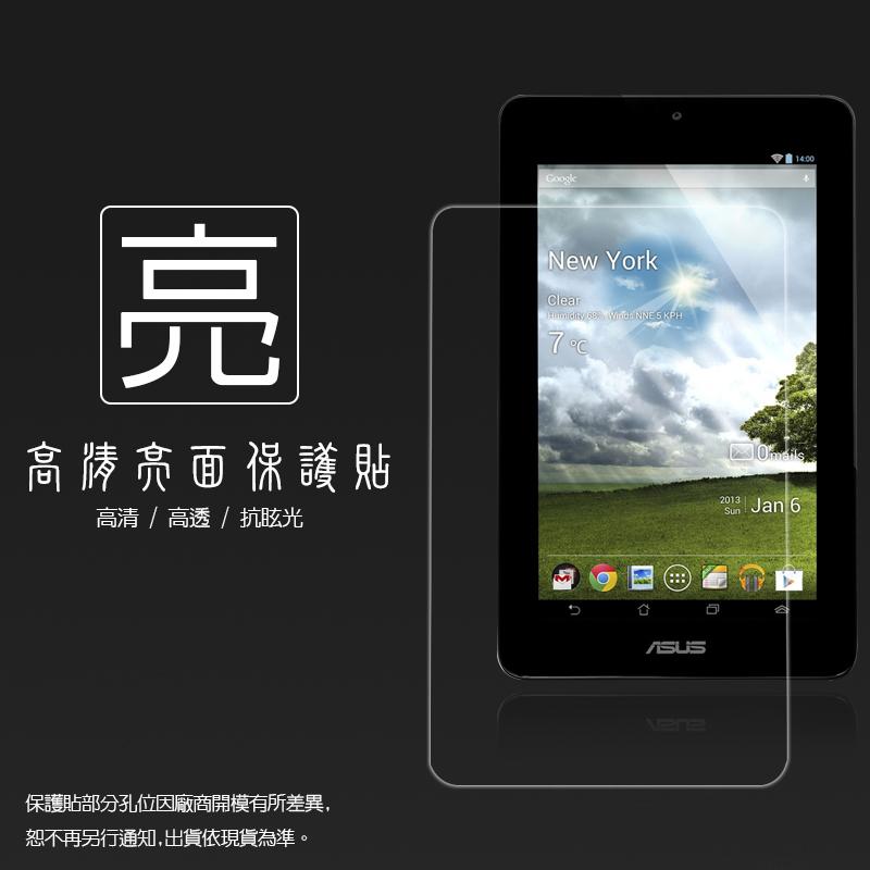 亮面螢幕保護貼 華碩 ASUS MeMo Pad ME172V 保護貼
