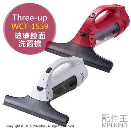 【配件王】日本代購 Three-up WCT-1559 玻璃鏡面洗窗機 窗戶清潔吸塵器 磁磚鏡面清潔 兩色