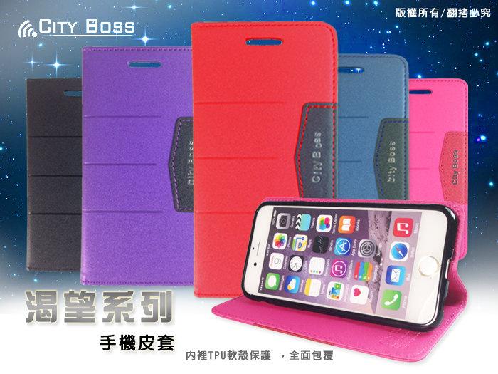5.5吋 S7 Edge 手機套 CITY BOSS 渴望系列 三星 G935 手機側掀皮套/磁扣/側翻/保護套/背蓋/保護殼/支架/軟殼/手機殼/TIS購物館