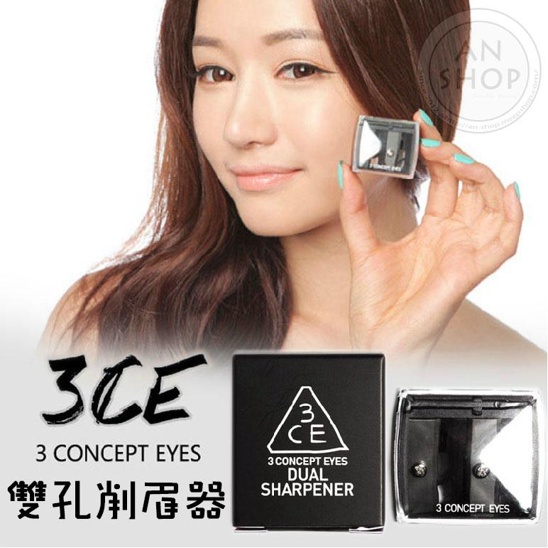 削眉器 - 3CONCEPT EYES 雙孔兩用削眉器 唇筆.眉筆.眼線筆適用 〖AN SHOP〗