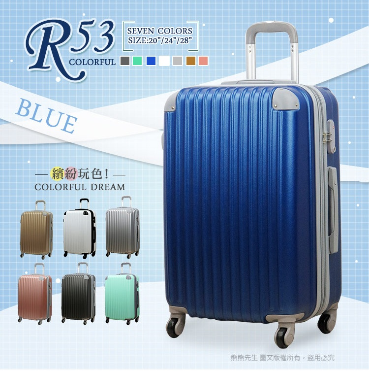 《熊熊先生》 2017超值特惠款式 防刮霧面 可加大 20吋 登機箱/旅行箱 TSA海關鎖 R53