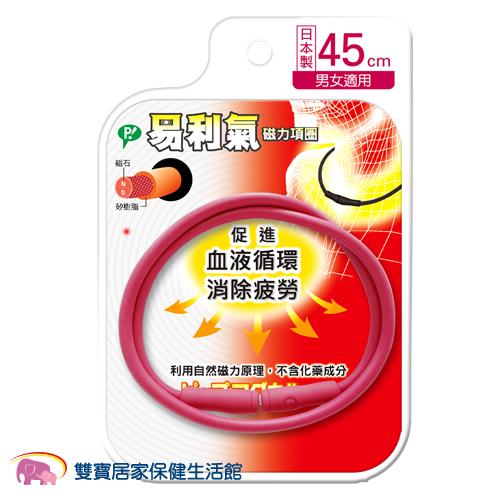 易利氣 磁力項圈-桃紅色 45cm