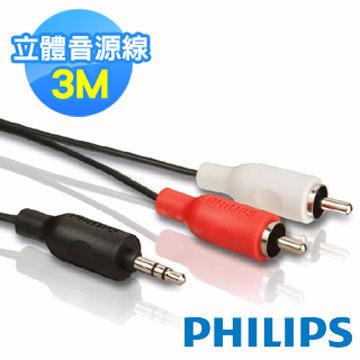 {光華成功NO.1} PHILIPS 飛利浦 SWA2520W 3.5mm立體聲音源線 ((1)3.5mm/(2)RCA M) 3米  喔!看呢來
