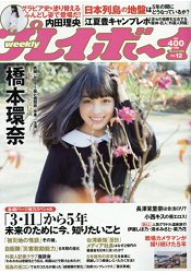週刊PLAYBOY 3月21日/2016封面人物:橋本環奈