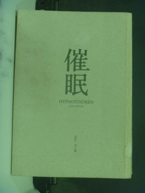 【書寶二手書T1/翻譯小說_KIE】催眠_拉許.克卜勒, 顏湘如