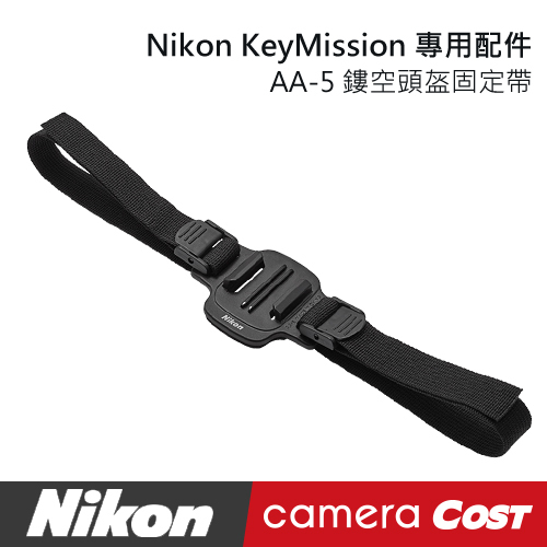 Nikon KeyMission AA-5 鏤空頭盔固定帶 原廠配件 公司貨 適用 KeyMission 360 170