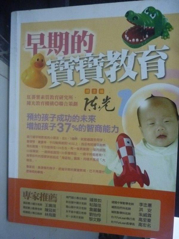 【書寶二手書T5/家庭_YJO】早期的寶寶教育_紅蕃薯教育研究所