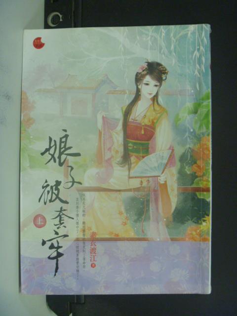 【書寶二手書T1/言情小說_GRO】娘子被套牢上_素衣渡江