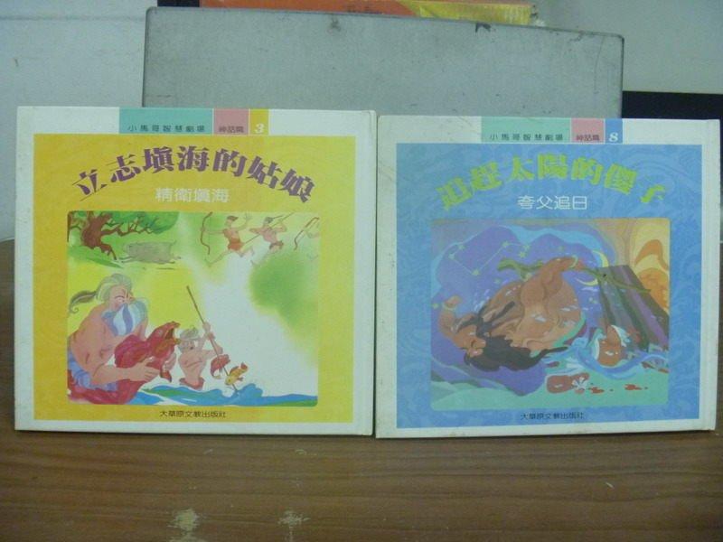 【書寶二手書T9/少年童書_HHE】立志填海的姑娘_追趕太陽的傻子_共2本合售