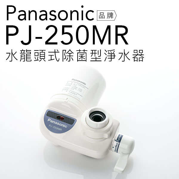Panasonic 國際牌 PJ-250MR 水龍頭式除菌型淨水器【日本製-公司貨】