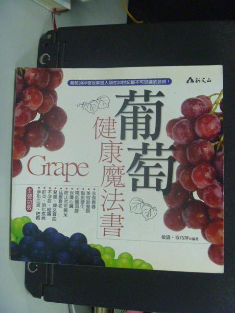 【書寶二手書T6/養生_GCT】葡萄健康魔法書_敏濤、章巧萍