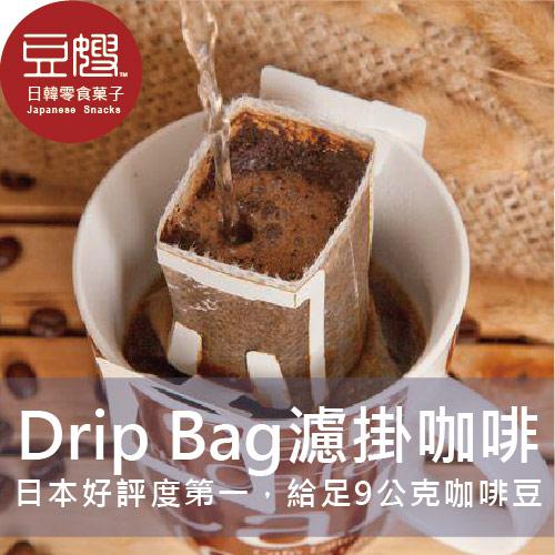 【豆嫂】日本咖啡 原裝進口Drip Bag Coffee濾掛式咖啡
