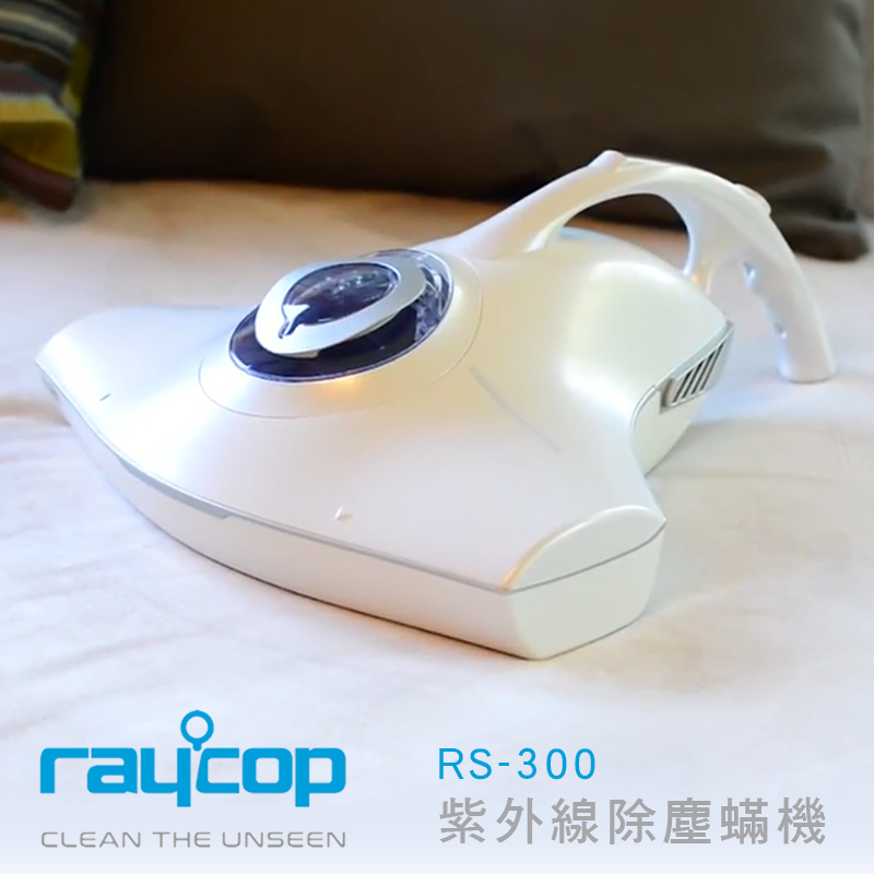 【dayneeds】【免運費】 RAYCOP RS300 紫外線除塵蟎機/手持/吸塵器/除蟎/紫外線殺菌/塵蹣機【群光公司貨】
