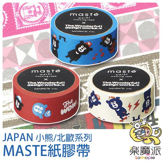 『樂魔派』日本Japan maste紙膠帶 小熊 北歐系列 拍立得裝飾 紙膠帶 貼紙 禮物包裝