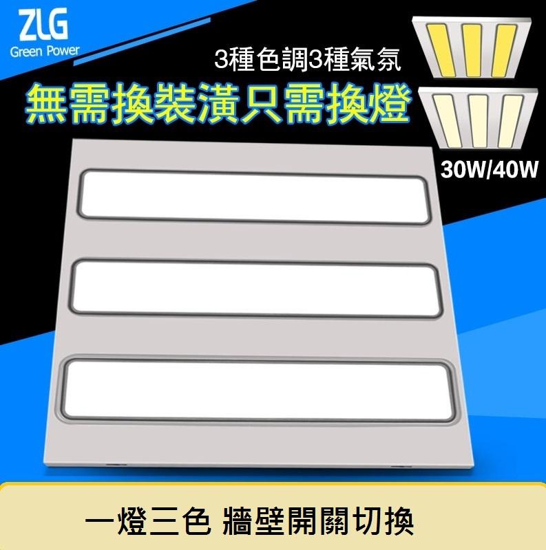 30W LED T-BAR平板燈(600x600mm)~三色溫 6入