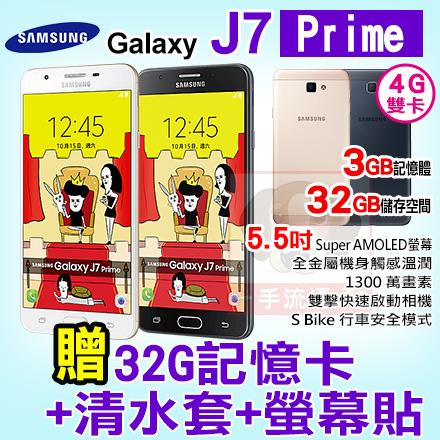SAMSUNG Galaxy J7 Prime 贈32G記憶卡+清水套+螢幕貼 三星 4G 智慧型手機 免運費