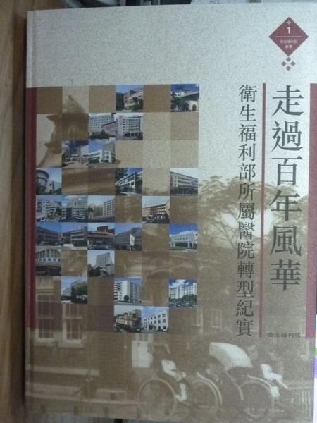 【書寶二手書T5/政治_QKH】走過百年風華-衛生福利部所屬醫院轉型紀實