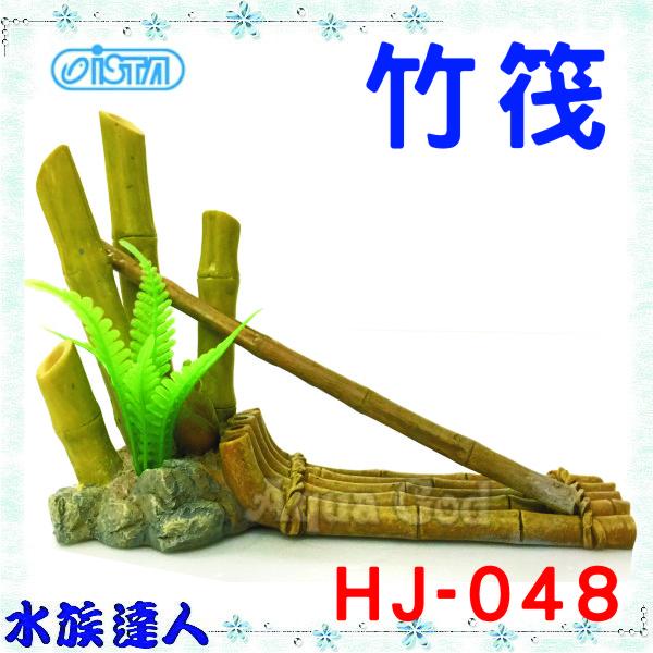 【水族達人】【裝飾品】伊士達ISTA《竹筏 HJ-048》造景裝飾 擺飾