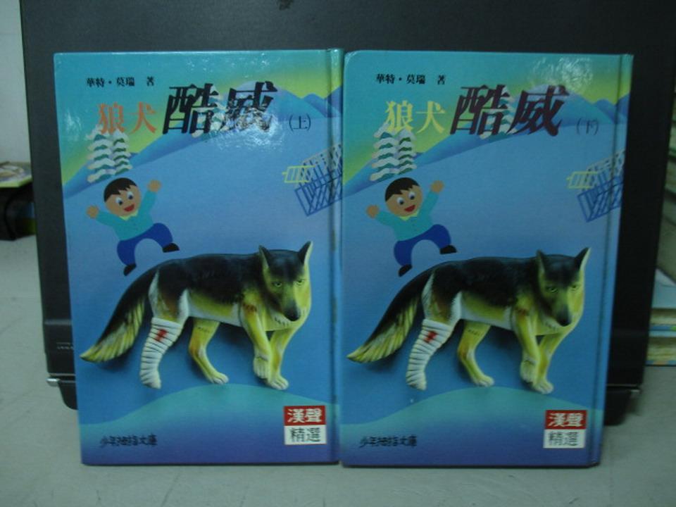 【書寶二手書T6/兒童文學_JRJ】狼犬酷威_上下合售