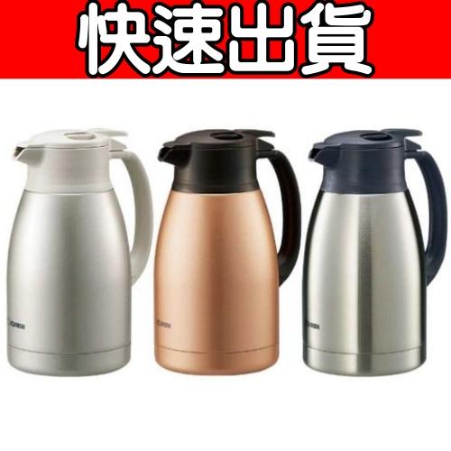 象印1.5Ll桌上型不銹鋼保温瓶-3色【SH-HB15】