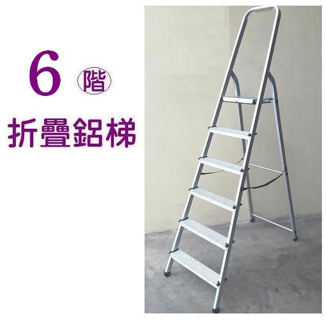 金梯屋GF-06鋁梯  6階工作梯 扶手梯  折疊梯