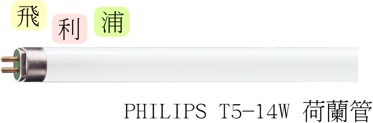 飛利浦★歐製 T5直燈管14W黃光 暖白光 白光★永旭照明PH-14WT5%H
