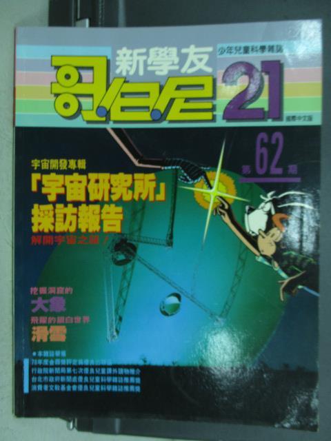 【書寶二手書T1/兒童文學_ZKD】哥白尼21_62期_宇宙研究所採訪報告等