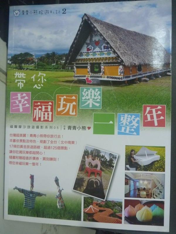 【書寶二手書T8/旅遊_YIK】青青小熊旅遊札記2:帶您幸福玩樂一整年_青青小熊