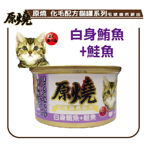 【力奇】原燒貓罐(除毛球)-白身鮪魚+鮭魚-80g-23元/罐 可超取(C182C06)