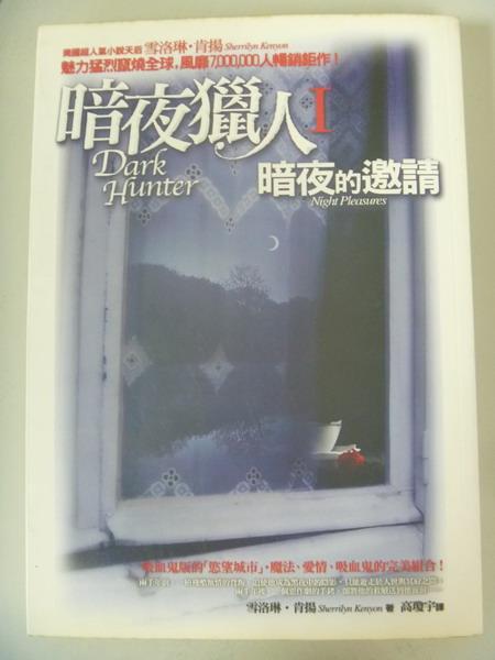 【書寶二手書T2/一般小說_JAM】暗夜獵人1-暗夜的邀請_雪洛琳‧肯揚