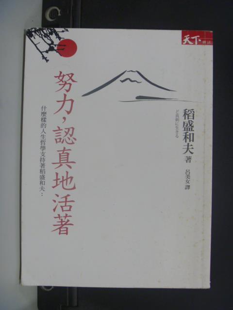 【書寶二手書T6/心靈成長_GEA】努力,認真地活著_稻盛和夫