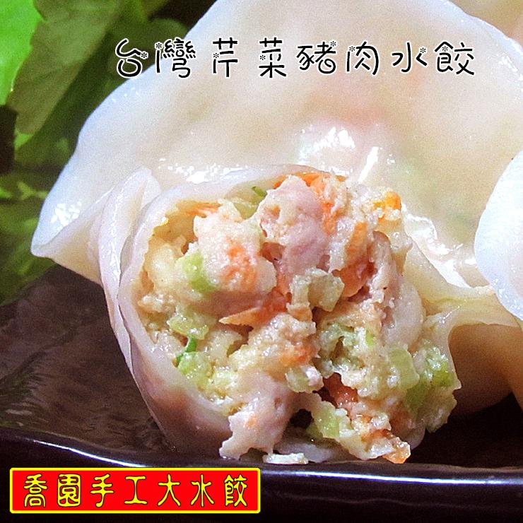 喬園手工大水餃【台灣芹菜豬肉水餃(20入/32公克)】