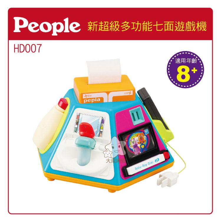 【大成婦嬰】日本People☆新超級多功能七面遊戲機 HD007 (8個月以上)