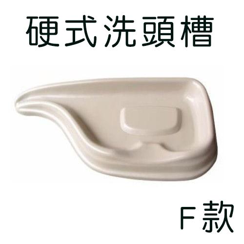 洗頭槽 硬式 床上用 F款(厚款)