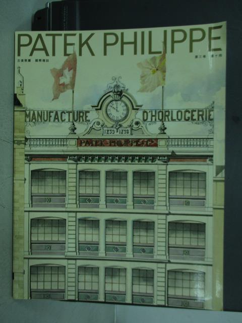 【書寶二手書T5/收藏_QJY】PATEK PHILIPPE百達翡麗國際雜誌_第3卷第10冊