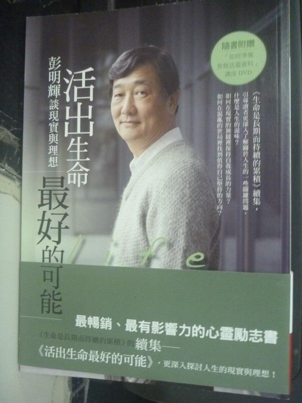 【書寶二手書T6/心靈成長_JOU】活出生命最好的可能_彭明輝_附光碟