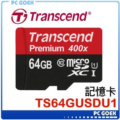 創見 64GB microSD UHS-I 400x記憶卡 ☆pcgoex軒揚☆