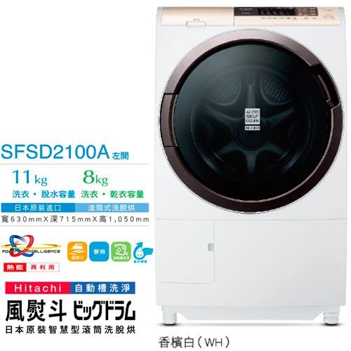 【年度盛讚】HITACHI 日立 FSD2100A  滾筒式洗衣機 洗脫烘  11KG