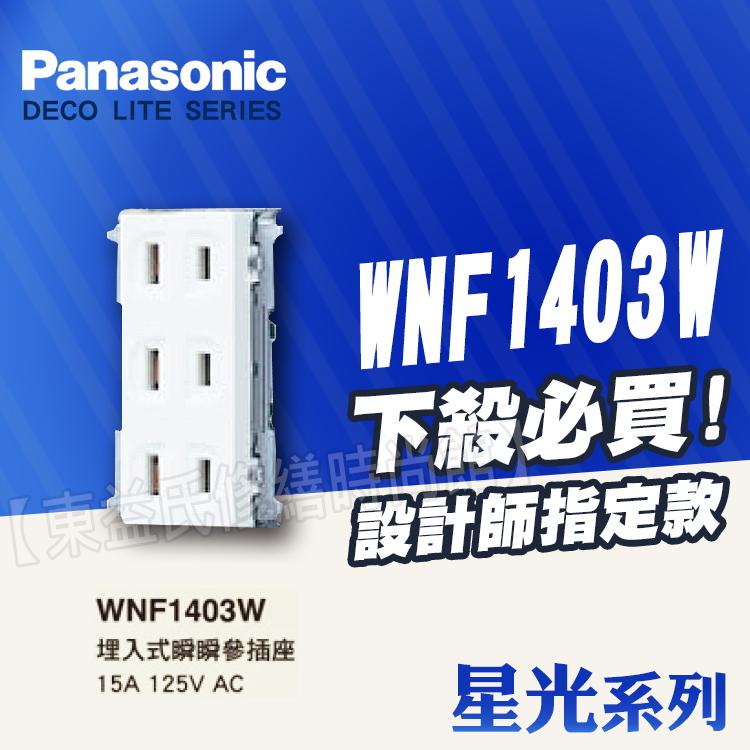 Panasonic國際牌開關插座 星光系列WNF1403W埋入式瞬瞬參插座【東益氏】售中一電工面板