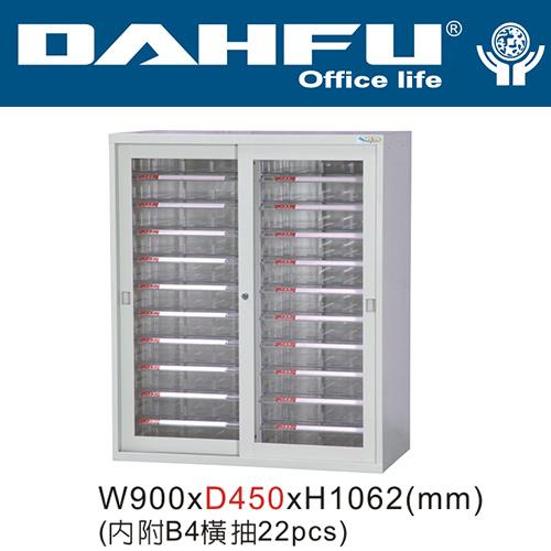 DAHFU 大富 DF-KG-13-A 玻璃拉門鋼製連接組合公文櫃(內附B4橫抽22pcs) /  個