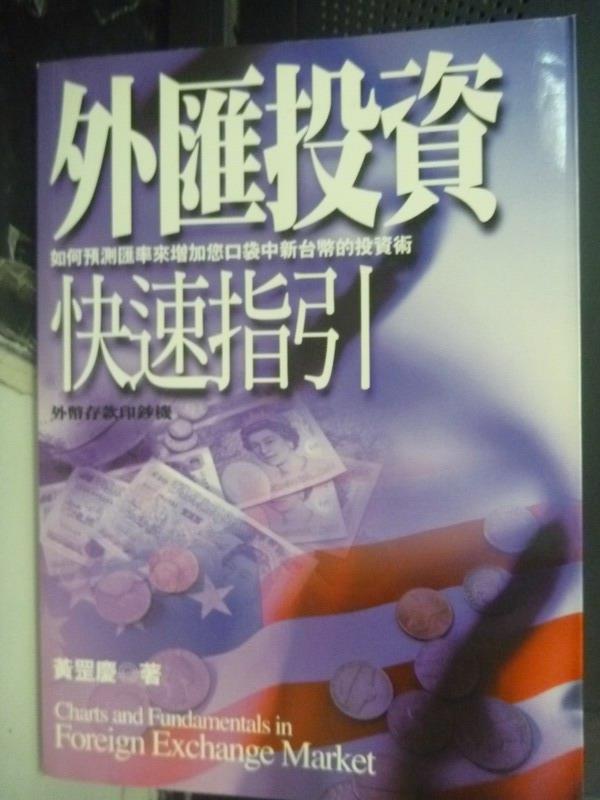 【書寶二手書T4/投資_JND】外匯投資快速指引_黃罡慶