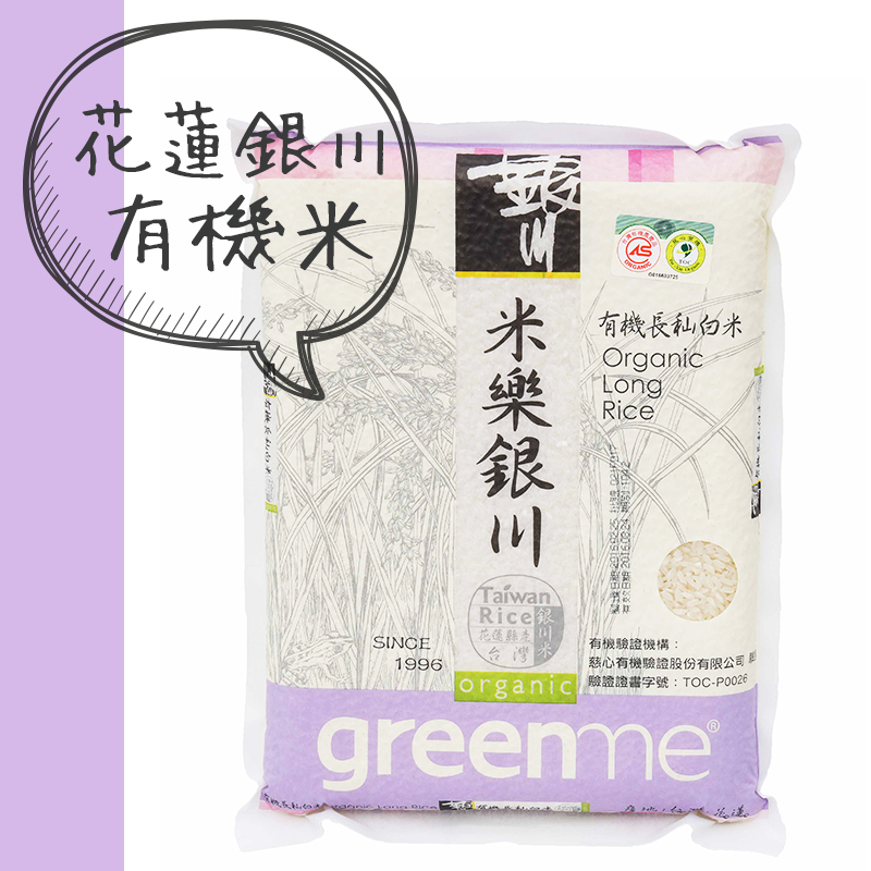 2KG銀川有機長秈白米--來自花蓮的米