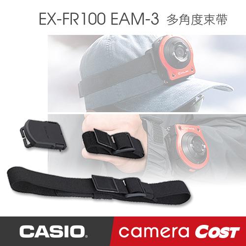 CASIO FR100 原廠專用配件 EAM-3 多角度固定帶  FR100 FR10