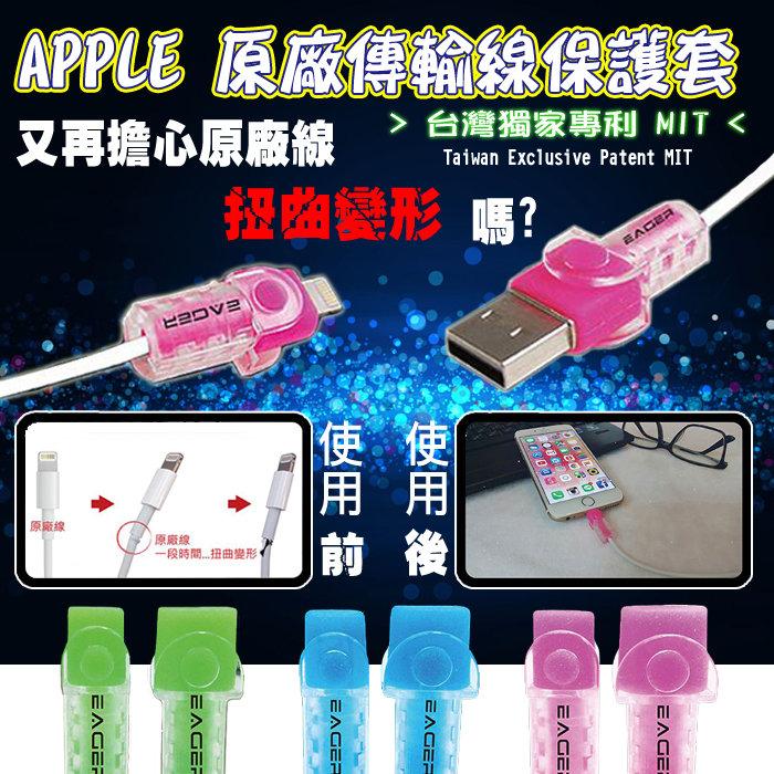 【EAGER】APPLE 原廠傳輸線保護套 超炫夜光保護線套 蘋果傳輸線套 iPhone 6/6s/6+/6 Plus/5/5s/5c/iPad/Air/Air 2/MINI/EG-A001【1入】