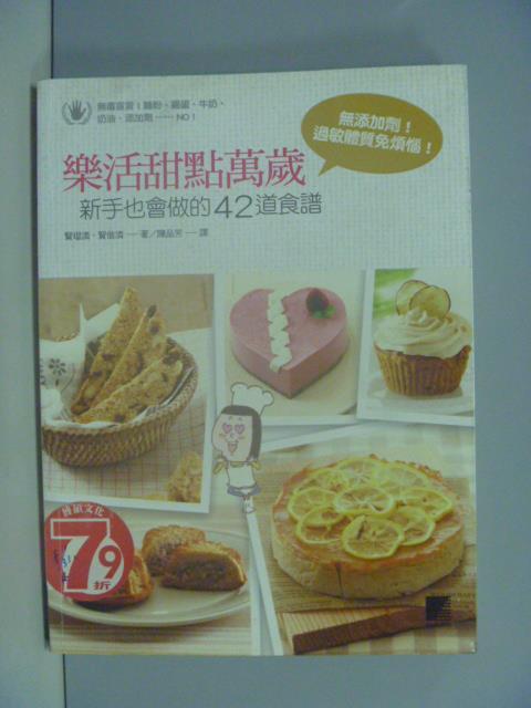 【書寶二手書T1/餐飲_ZBU】樂活甜點萬歲新手也會做的42道食譜_賢璱潾、賢偕潾